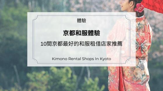 2020京都和服體驗|10間京都最好的和服租借店家推薦