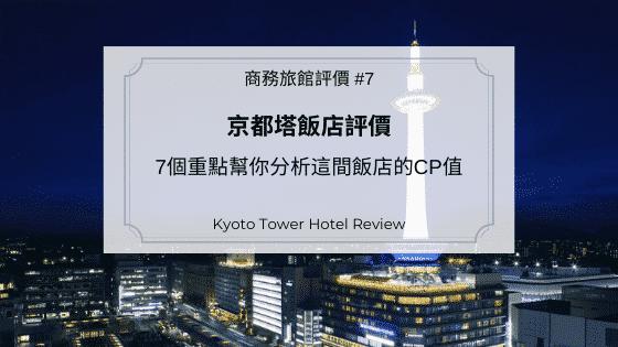 京都塔飯店評價|用7個重點幫你分析這間飯店的CP值