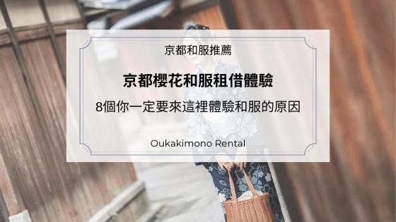 京都櫻花和服租借體驗|8個你一定要來這裡體驗和服的理由