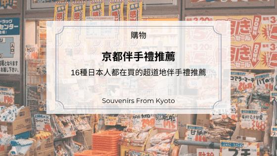 2020京都伴手禮推薦|16種連日本人都愛的土產選擇