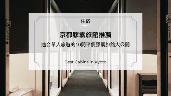 京都膠囊旅館推薦|適合單人旅遊的10間平價膠囊旅館大公開