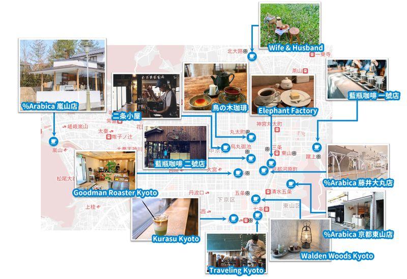 京都咖啡廳地圖