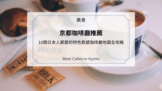 京都咖啡廳推薦|10間日本人都愛的特色質感咖啡廳地圖全攻略