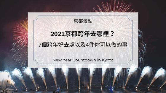 2021京都跨年去哪裡?7個跨年好去處以及4件你可以做的事