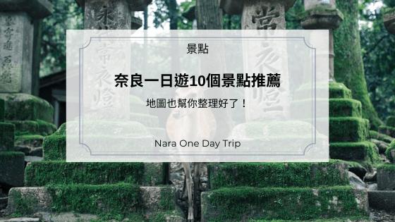 2020奈良一日遊10個景點推薦!地圖也幫你整理好了