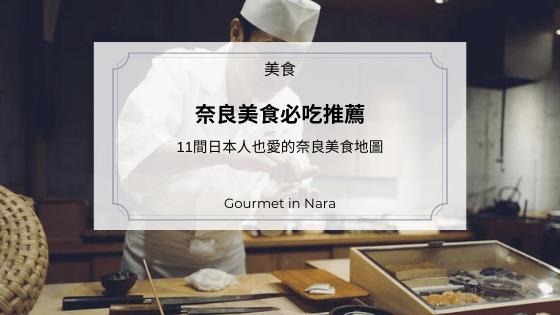 2020奈良美食必吃推薦|11間日本人也愛的奈良美食地圖