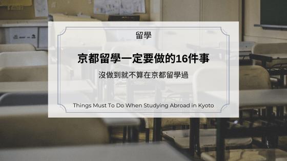 京都留學一定要做的16件事|沒做到就不算在京都留學過