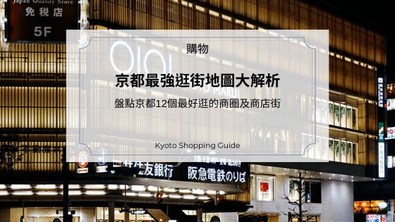 京都最強逛街地圖大解析|盤點京都12個最好逛的商圈及商店街