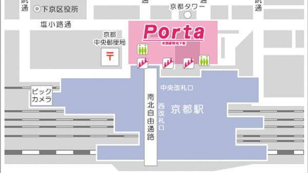 京都PORTA