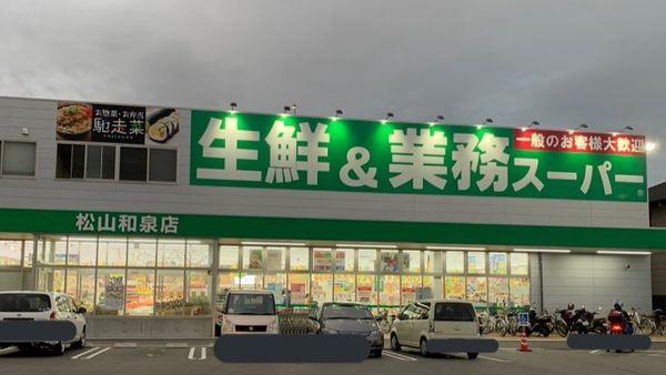 京都超市推薦業務超市