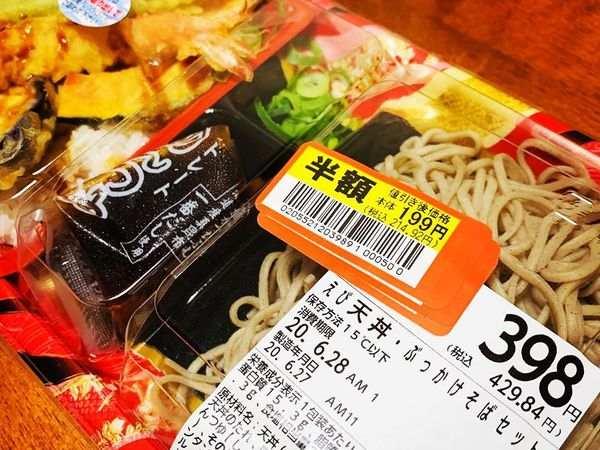 超市特價便當