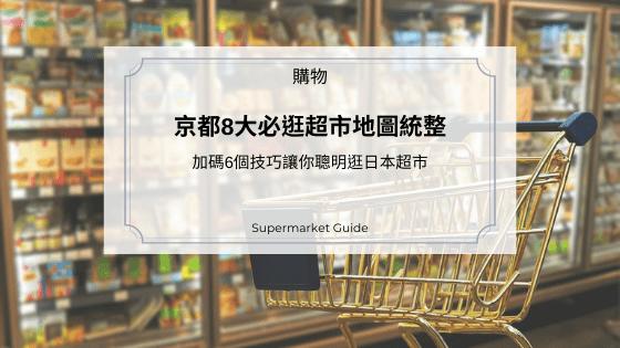 京都8大必逛超市地圖統整|加碼6個技巧讓你聰明逛日本超市