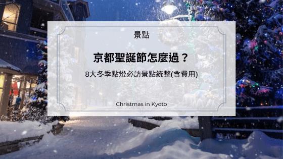 2020京都聖誕節怎麼過?|8大冬季點燈必訪景點統整(含費用)