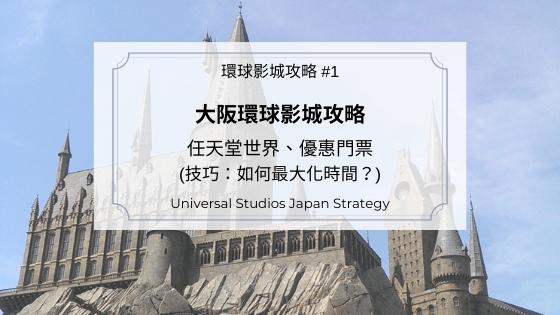 2021大阪環球影城攻略 任天堂世界、優惠門票(技巧:如何最大化時間?)