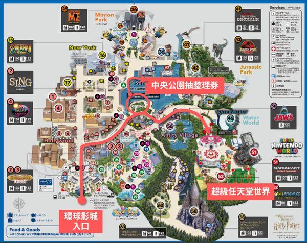 任天堂世界整理券地圖
