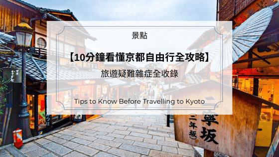 【10分鐘看懂京都自由行全攻略】旅遊疑難雜症全收錄