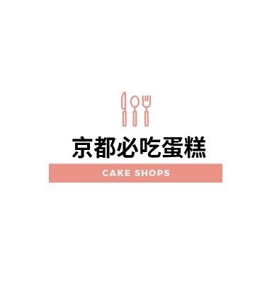 靜態頁面(京都必吃蛋糕)
